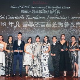 善学25週年银禧慈善晚宴 Sheen Hok 25th Anniversary Charity Gala Dinner