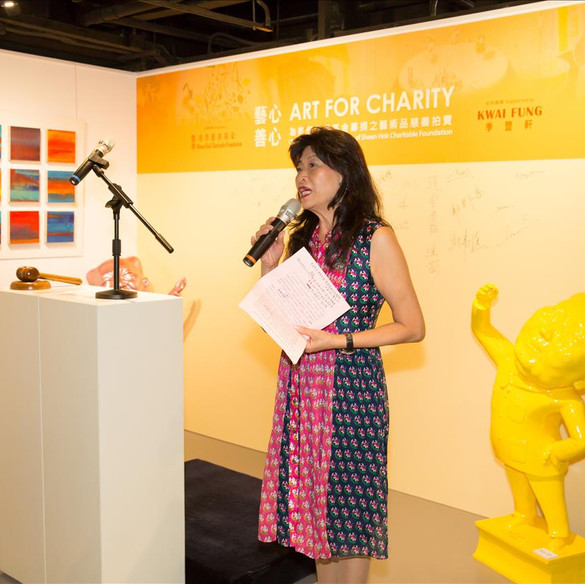 藝心善心慈善拍賣, 香港 Art for Charity – Charity Art Auction in benefit of Sheen Hok Charitable Foundation