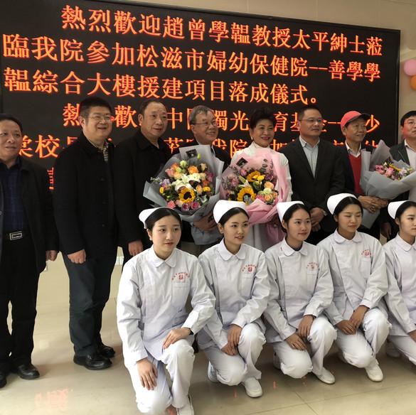 湖北省松滋市婦幼保健院-善學學韞綜合大樓開幕禮Hubei, Songzi Maternity and Child Healthcare Hospital – Sheen Hok Hok Wan Building Opening Ceremony