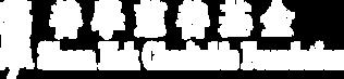 善學 long logo (new 2013)-white.png