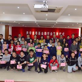 江門市新會區助學金派發儀式 The Sheen Hok Scholarship Award Ceremony in Jiangmen Xinhui