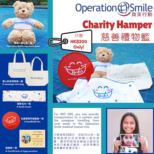 微笑行動禮物籃 Operation Smile Charity Hamper