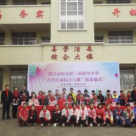 三和希望小學開幕禮 Sanhe Hope School Opening Ceremony