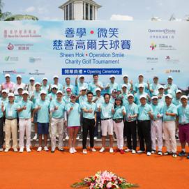 善学·微笑慈善高尔夫球赛 Sheen Hok ‧Operation Smile Charity Golf Tournament
