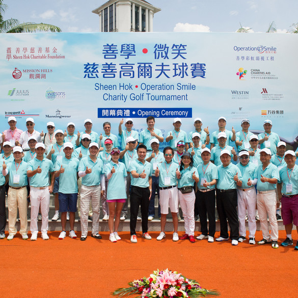 善學·微笑慈善高爾夫球賽 Sheen Hok ‧Operation Smile Charity Golf Tournament
