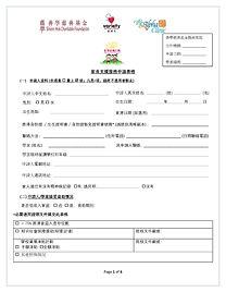 善學晨曦行動 - 家長支援服務申請表格_Page_1.jpg