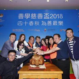 善学慈善盃2018 Sheen Hok Charity Golf Tournament 2018