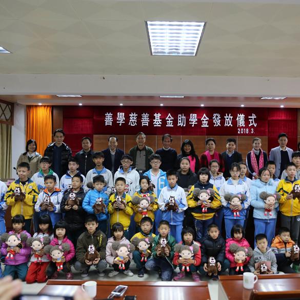 湖北省松滋市婦幼保健院-善學學韞綜合大樓開幕禮 The Sheen Hok Scholarship Award Ceremony in Gujing