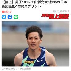 すごい!日本人選手もついに9秒台が出せるように!