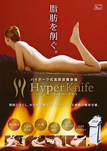 hyperknife_im01.jpg