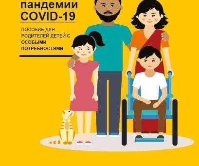 Жизнь в условиях пандемии COVID-19:пособие для родителей детей с особыми потребностями