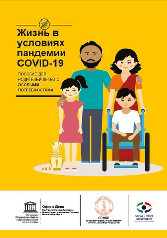Living with the COVID-19 Pandemic: A Guide for Parents of Children with Special Needs