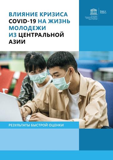 Влияние кризиса COVID-19 на жизнь молодежи из Центральной Азии: Результаты быстрой оценки