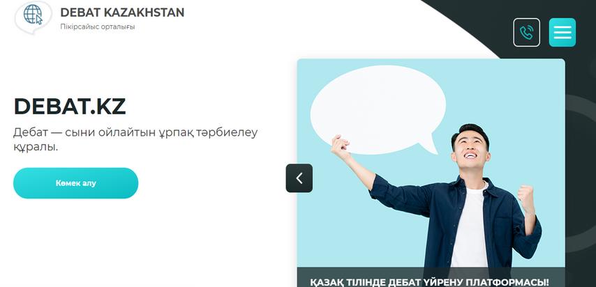 "Онлайн дебатная платформа ""debat.kz"""