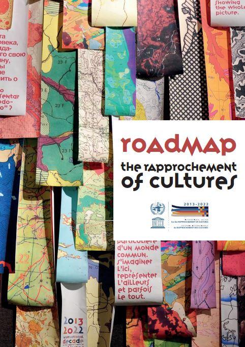 Дорожная карта по Cближению Культур