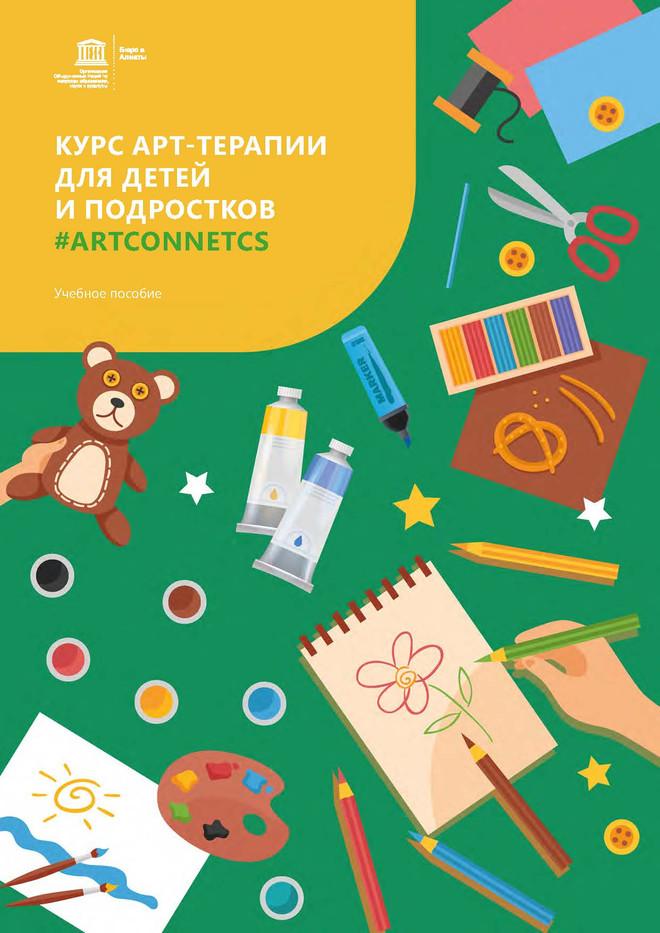 #ArtConnects: Курс арт-терапии для детей и подростков