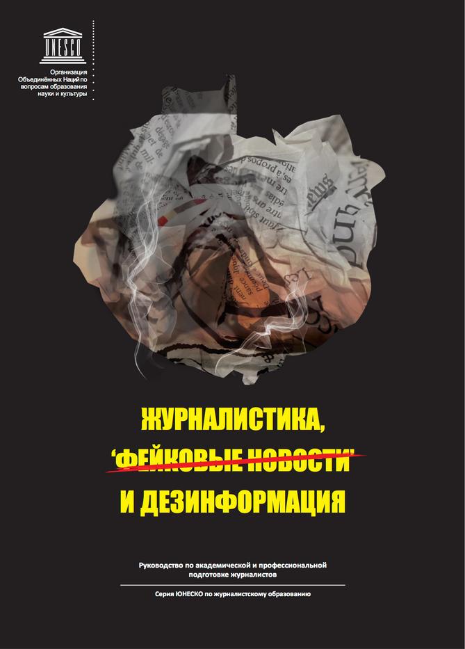 Журналистика, «фейковые новости» и дезинформация: Руководство для академической и профессиональной подготовки журналистов