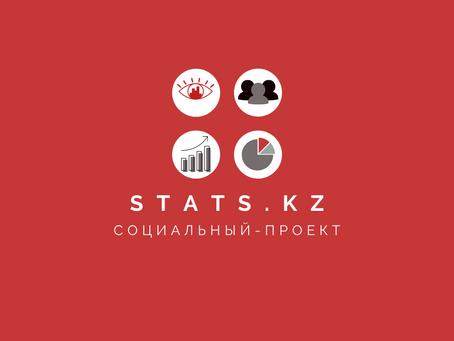 STATS.KZ