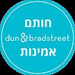 חותם אמינות dun & bradstreet