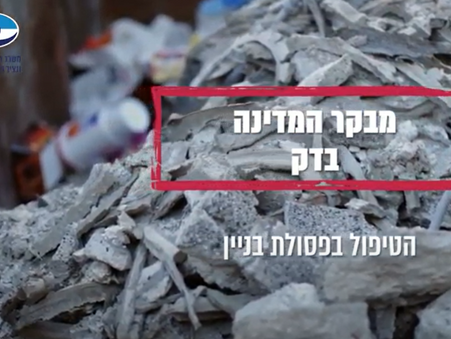 מבקר המדינה בדק ומצא - על הטיפול בפסולת בניין בישראל