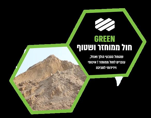 חול לבנייה ותשתיות   חול ממוחזר