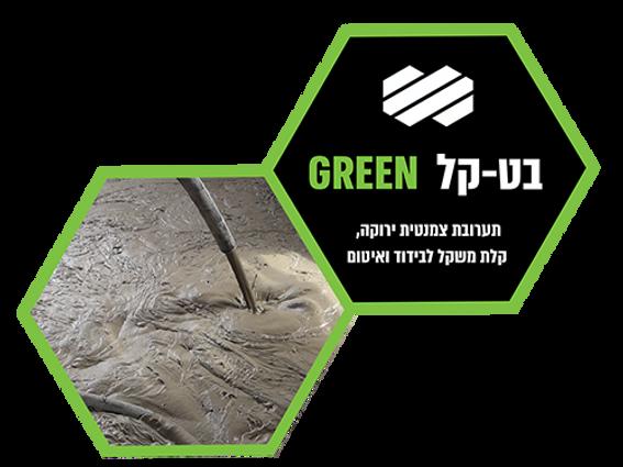 GREEN בטקל - דף מוצר
