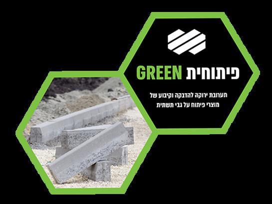 GREEN פיתוחית - דף מוצר