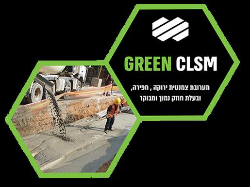 GREEN CLSM - תערובת צמנטית , דף מוצר