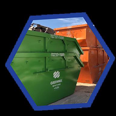 מכולות לפינוי פסולת בנייה - ירוקה וכתומה GREENMIX