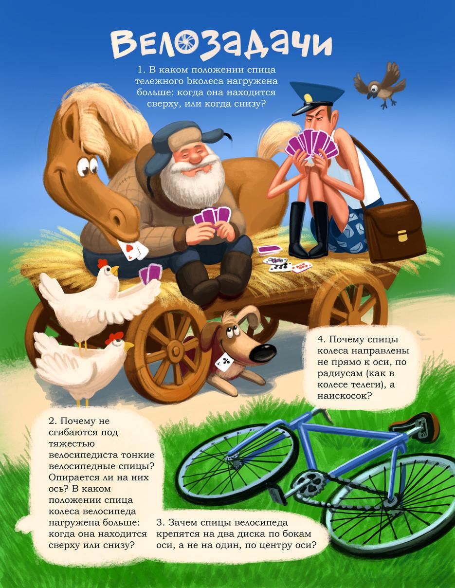 Bicycle Tasks