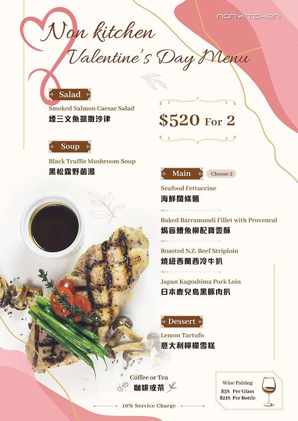 Non Kitchen_A4_情人節 Menu - v2.jpg