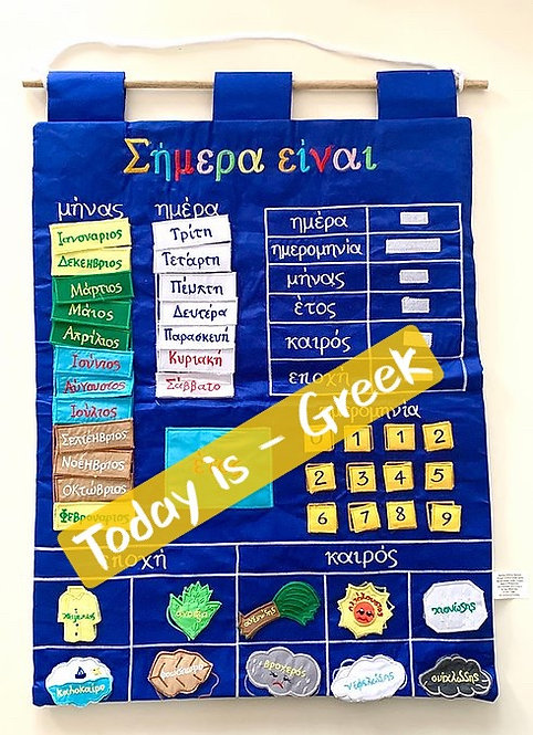Today Is - Greek Fabric Wall Chart