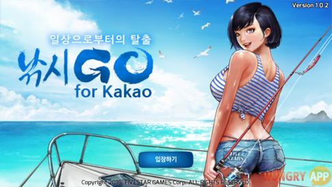 낚시 Go for Kakao