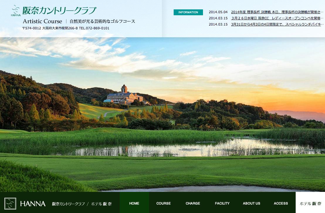 阪奈カントリークラブウェブサイト