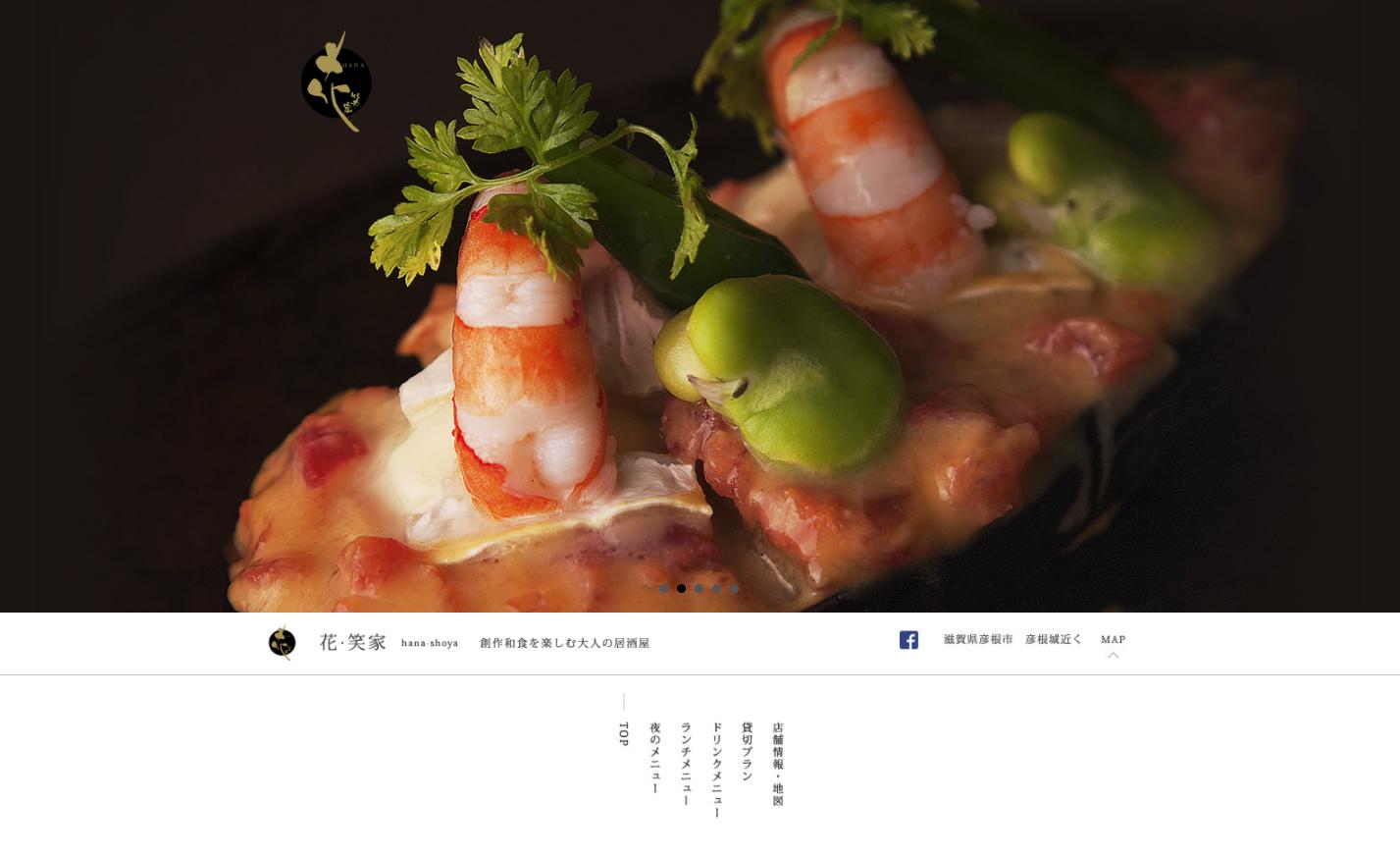 花・笑家 hana-shoya ウェブサイト