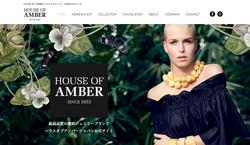 HOUSE OF AMBER-ハウスオブアンバー《日本公式サイト》