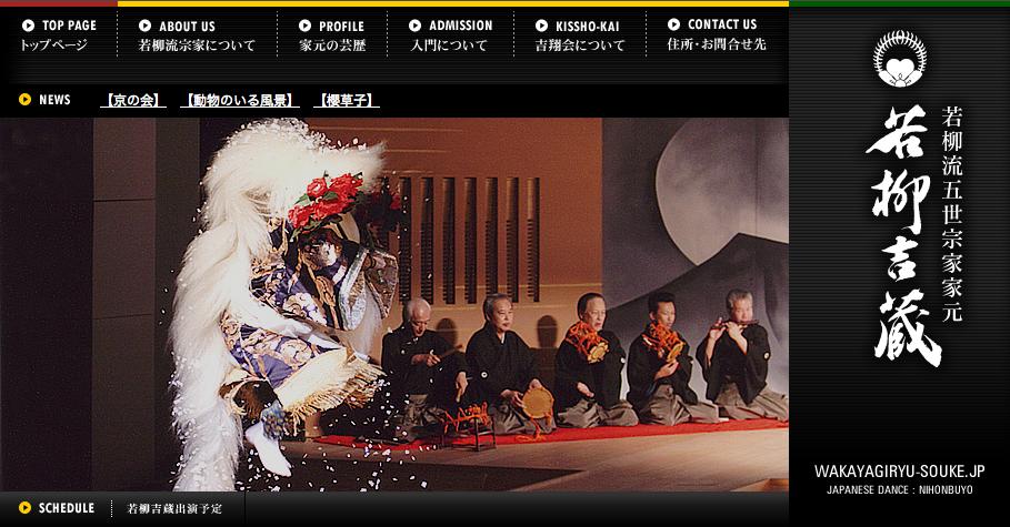 若柳流宗家公式ウェブサイト