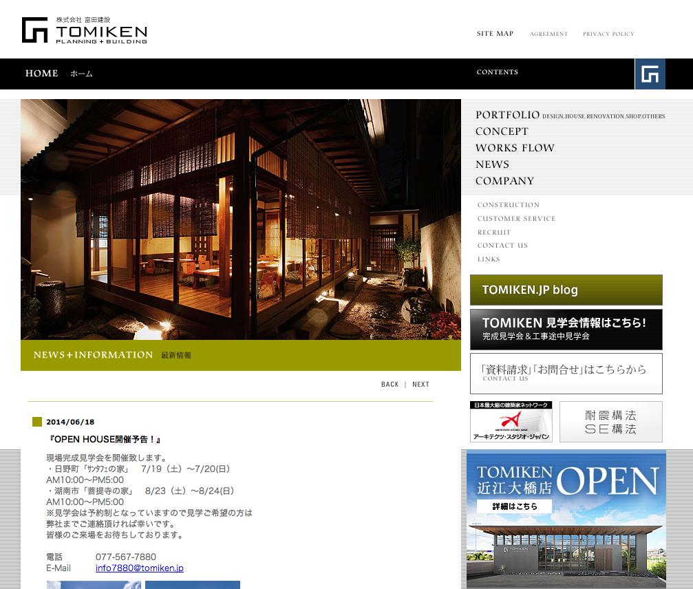 富田建設 公式ウェブサイト