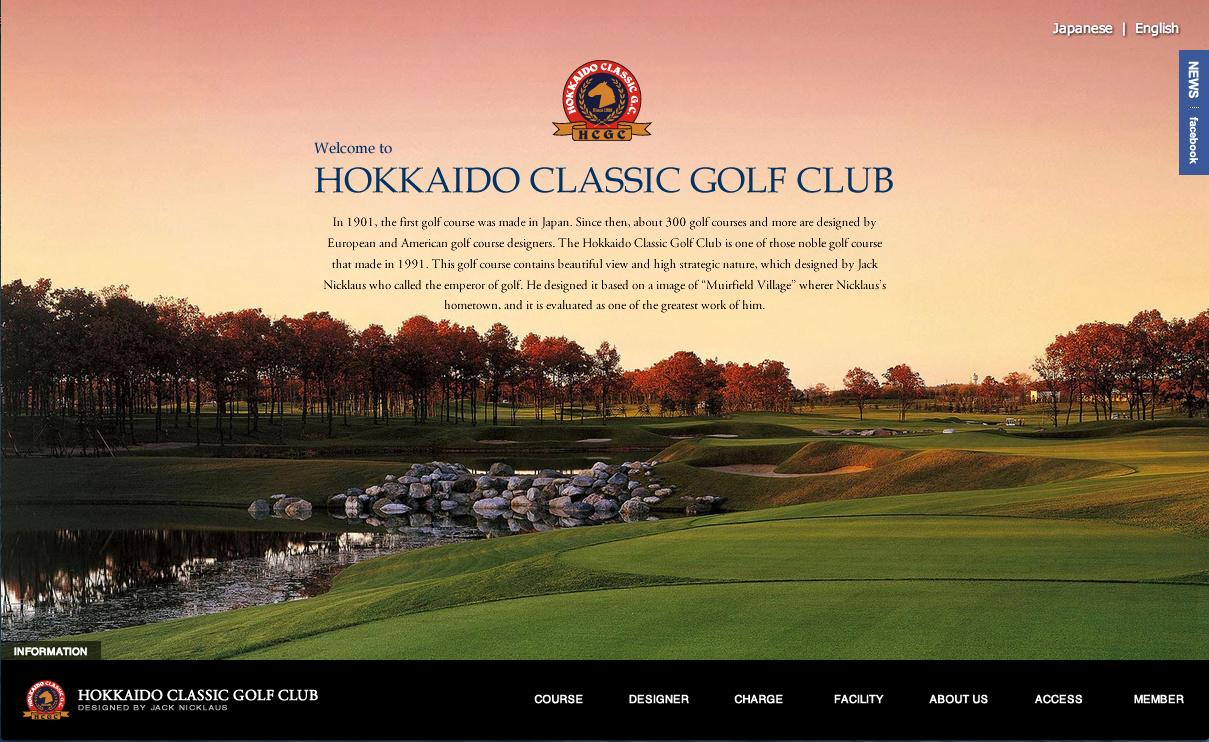 北海道クラシックゴルフクラブ 公式ウェブサイト