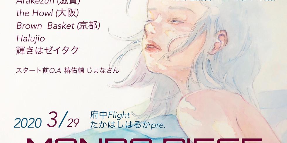 【東京】府中Flight