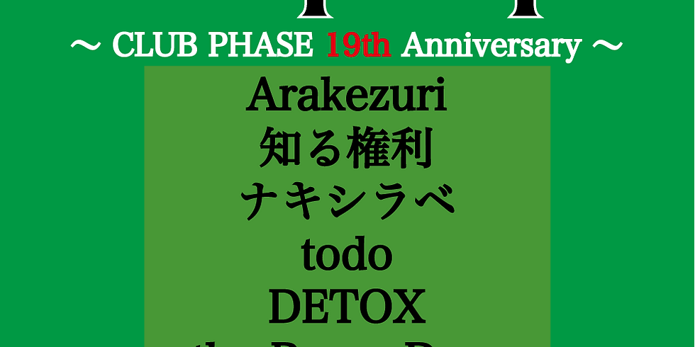 【東京】高田馬場CLUB PHASE