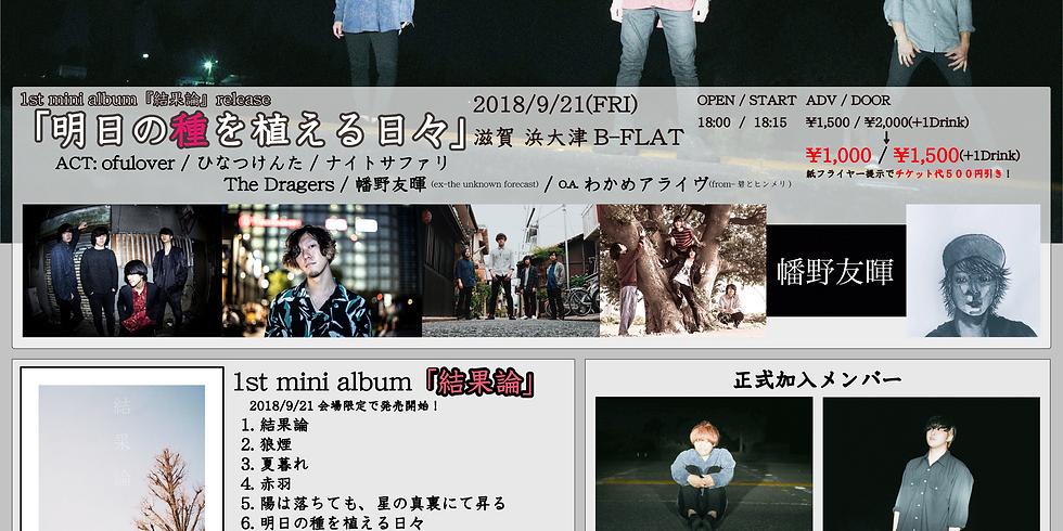 "1st mini album release tour ""明日の種を植える日々""TOUR"