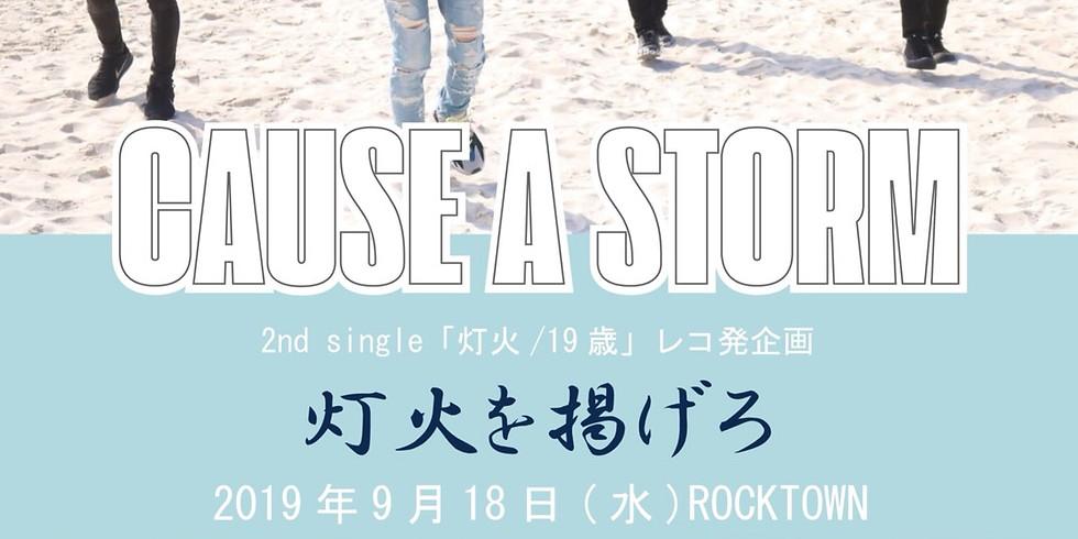 【大阪】阿倍野ROCKTOWN