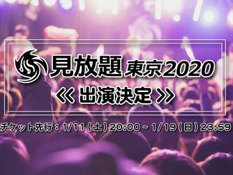 🔥東京見放題2020出演決定!!🔥