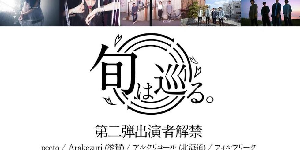 【東京】下北沢近松