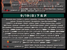 TOKYO CALLING2021出演決定