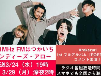 広島ラジオ インタビュー