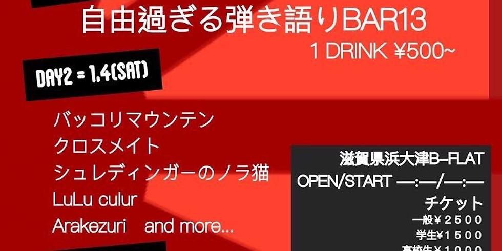 【滋賀】浜大津B-FLAT