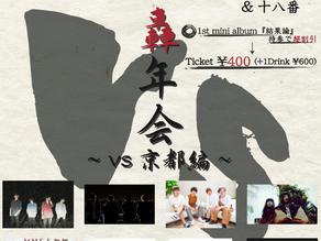 TOUR FINALは京都と激闘します!