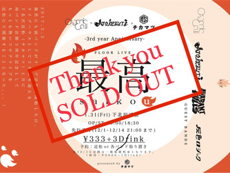 🔥SOLD OUTしました!!!!🔥